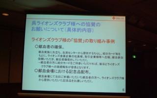ゲストスピーチ 広島県赤十字血液センター 推進課主任 佐々木淳一 様